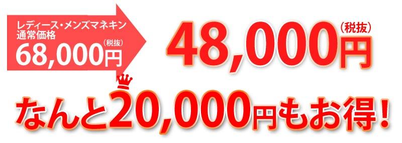 20000円もお得!68000円が期間限定48000円に大幅値下げ